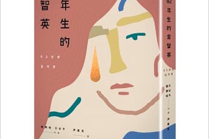 南韓作家趙南柱2016年出版的作品《82年生的金智英》。(翻攝 博客來)