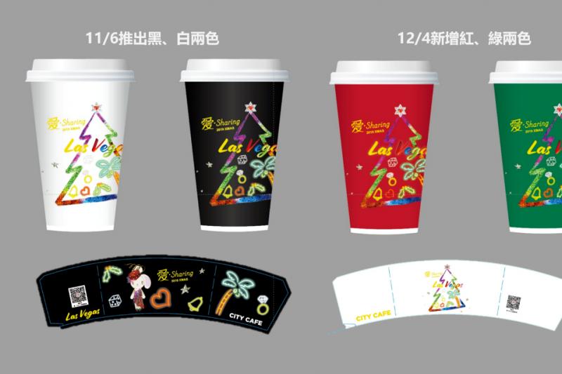 迎接聖誕節,7-ELEVEN將於10:24(四)起至11:12(二)日推出第一波「愛‧Sharing Las Vegas主題杯」,共有粉、橘、紫、藍色共四款。(圖/7-ELEVEN提供)