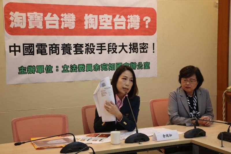 民進黨立委余宛如(左)在24日早上召開「淘寶台灣、掏空台灣?中國電商養套殺手段大揭密!」記者會。(余宛如辦公室提供)