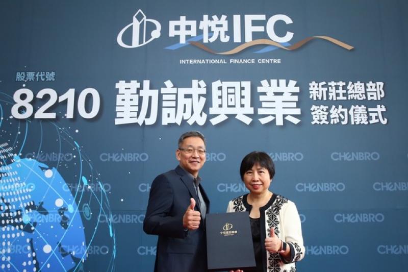 2019年10月24日勤誠興業與中茂資產正式簽約,購買位於新北市新莊副都心「中悦IFC」商辦大樓。(圖/中悦建設提供)