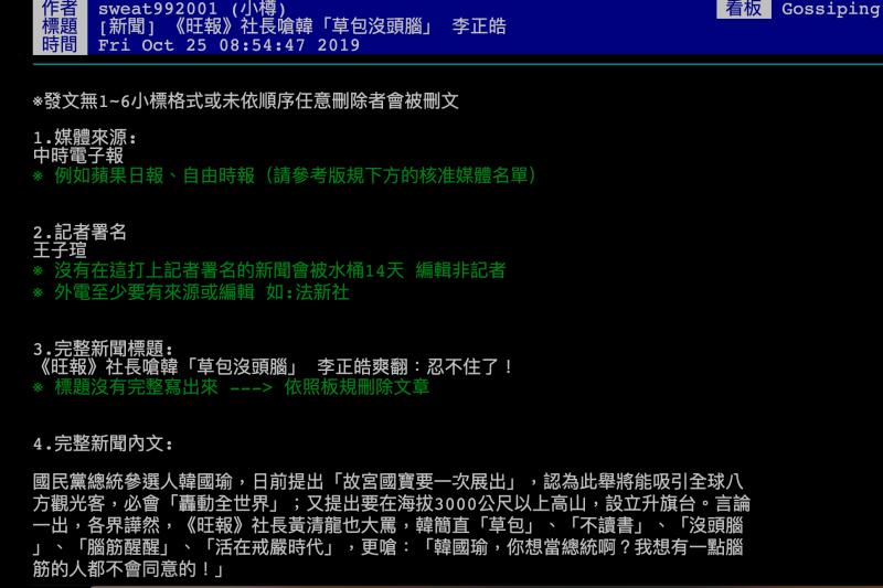 《旺報》的社長黃清龍痛批韓國瑜的新聞被分享至批踢踢,不過被分享的新聞目前已遭到移除。(取自批踢踢)