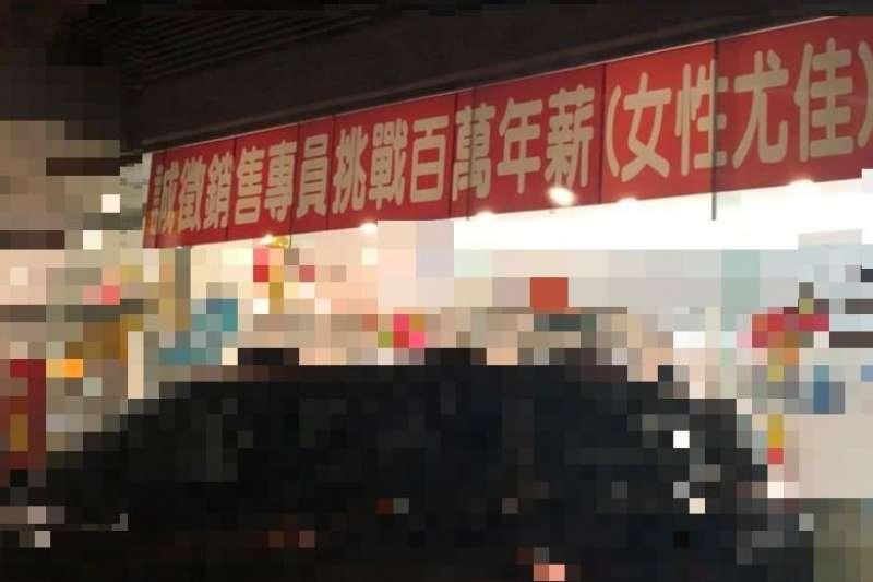業者徵才廣告註明僅 「限女性」,已違反就業服務法。(圖/勞工局提供)