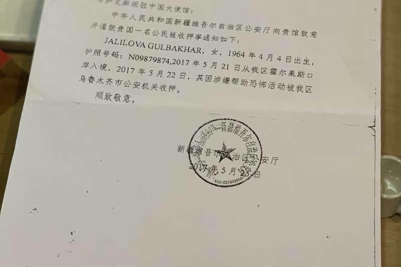 再教育營受害者:新疆公安廳發函通知哈薩克駐中國大使館哈薩克維吾爾人古力巴哈被關消息(簡恒宇攝)