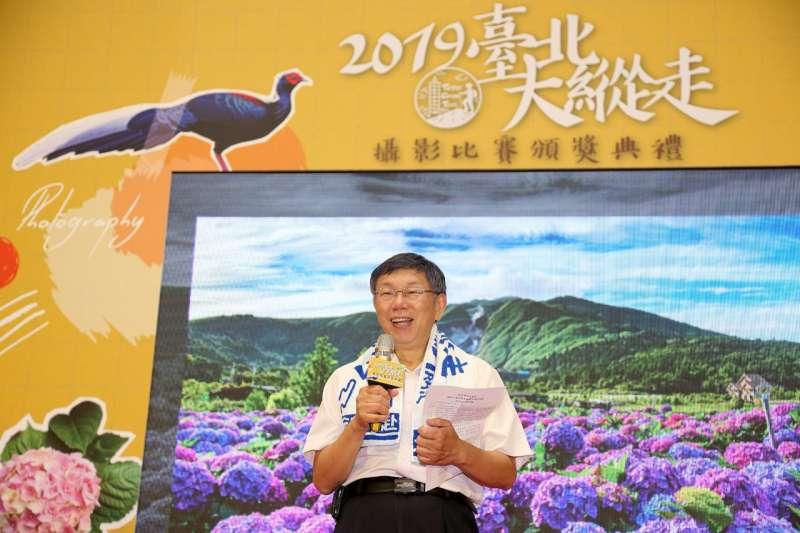 台北市長柯文哲28日頒獎表揚台北大縱走攝影比賽得獎者。(取自台北市政府官網)