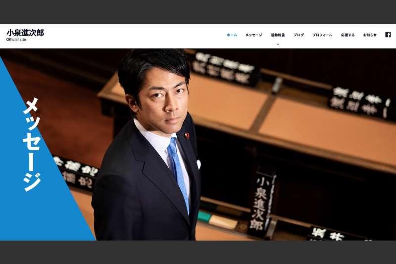 現年38歲的日本環境大臣小泉進次郎,總資產多達近3億日圓。(翻攝小泉進次郎官網)