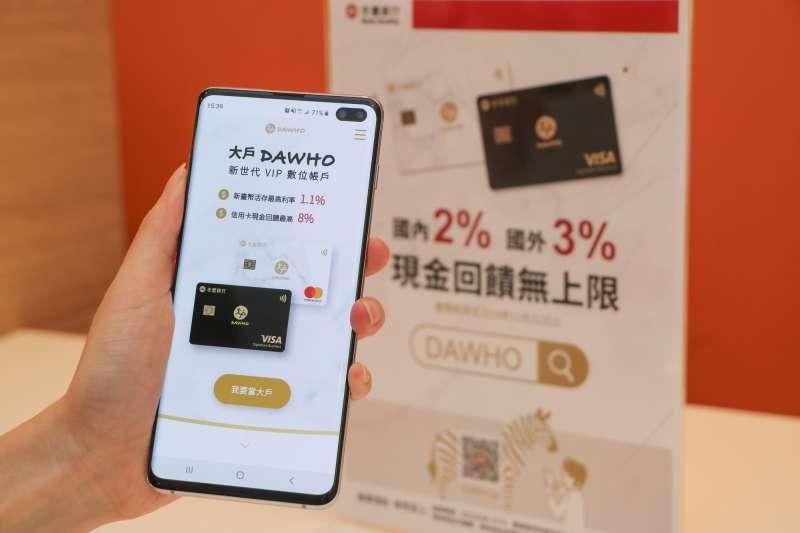 永豐「大戶DAWHO」數位帳戶存款在一百萬以內的,活儲利率皆是 1.1%,信用卡現金回饋最高 8 %。(圖/永豐銀行提供)