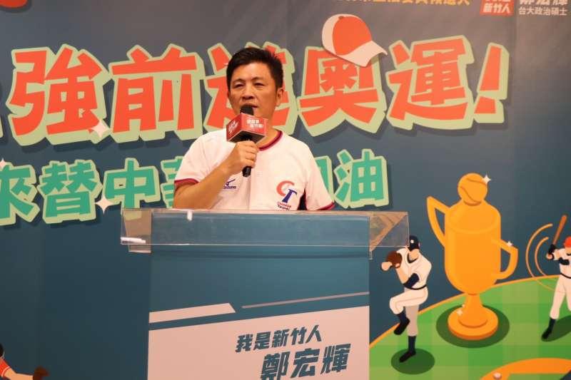 新竹市立委參選人鄭宏輝(見圖)今(31)日宣布,將在11月5日至7日間,在競選總部舉辦中華隊世棒賽的賽事轉播,邀請市民齊聚為中華隊加油。(鄭宏輝提供)