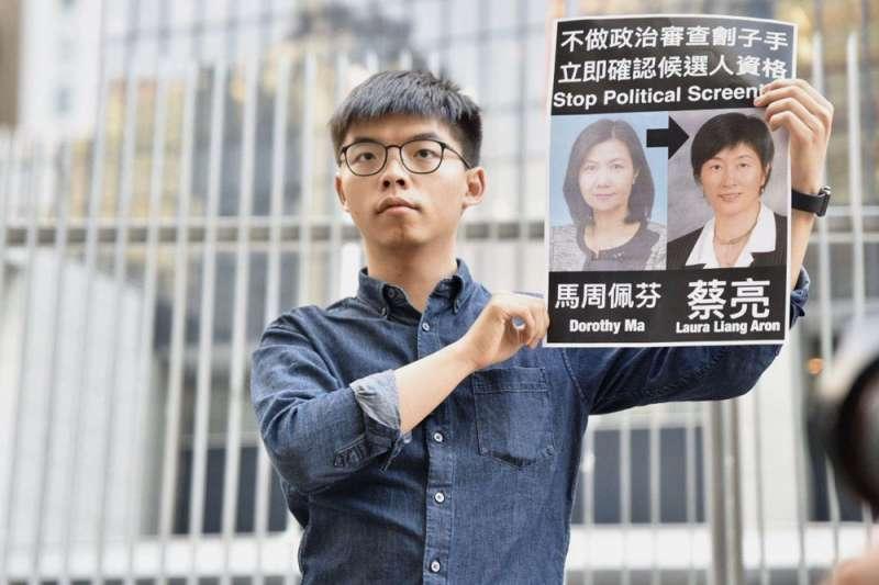 黃之鋒被取消區議會參選資格,他批評選舉主任的決定是政治篩選和審查。(翻攝自Joshua Wong Twitter)