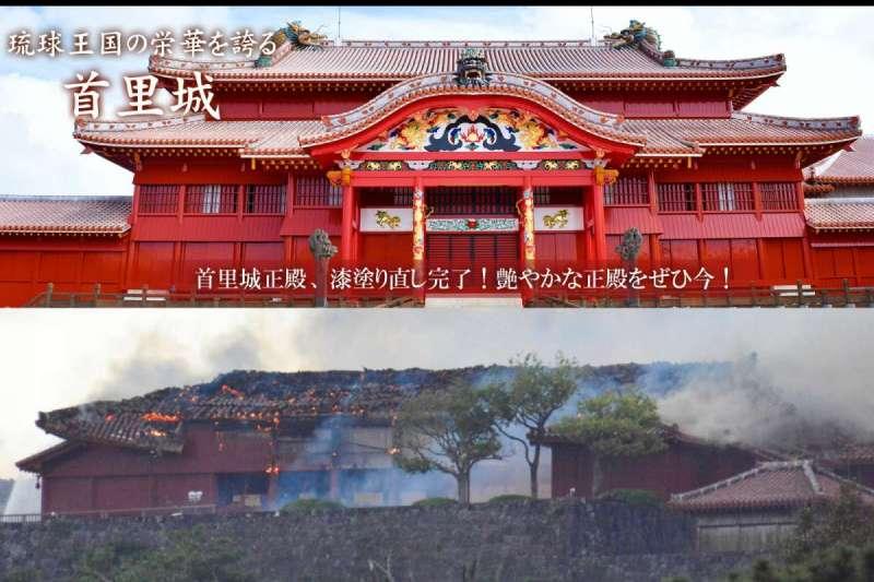 首里城在31日凌晨的大火中全毀。(風傳媒合成,上圖取自首里城公園官網,下圖取自美聯社)
