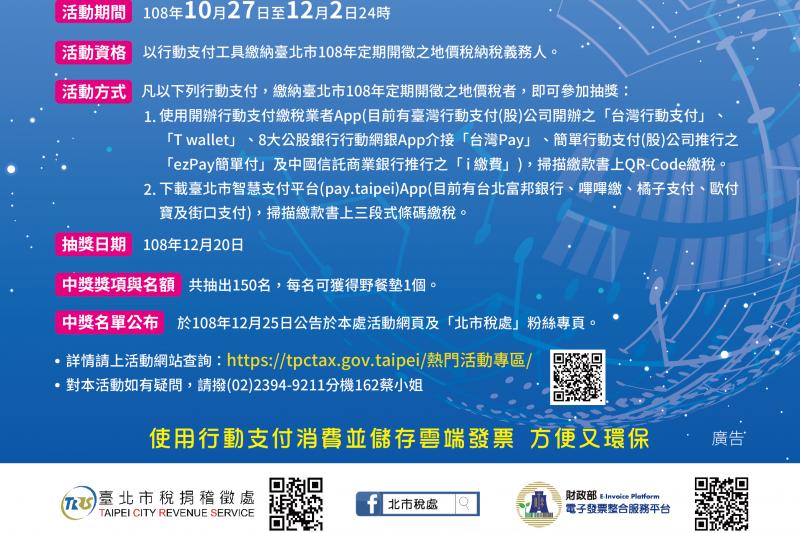 活動期間自108年10月27日起至12月2日24時止。(圖/臺北市稅捐稽徵處提供)
