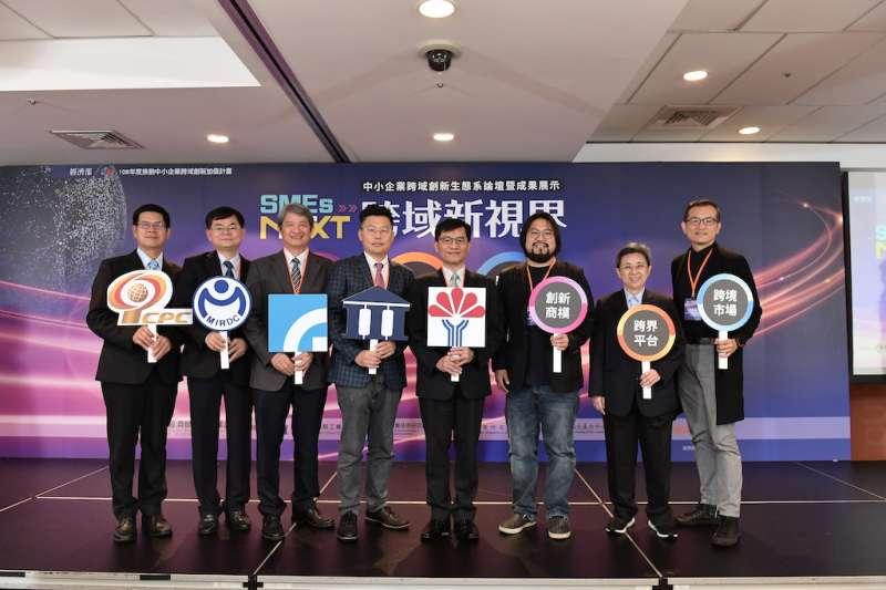 中小企業跨域創新生態系論壇暨成果展示,為企業打底累積軟硬實力,從台灣出發,引領產業走向國際的主軸線。(圖/經濟部提供)