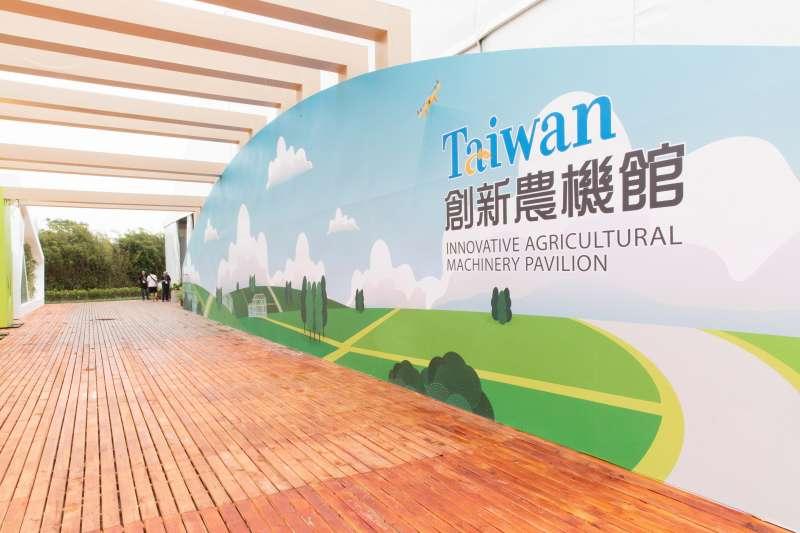 2019桃園農博會「創新農機館」。(圖/創新農機館提供)