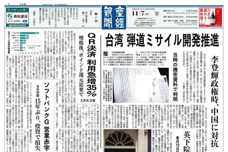 日本《產經新聞》7日頭版報導台灣開發彈道飛彈的消息。(翻攝《產經新聞》)