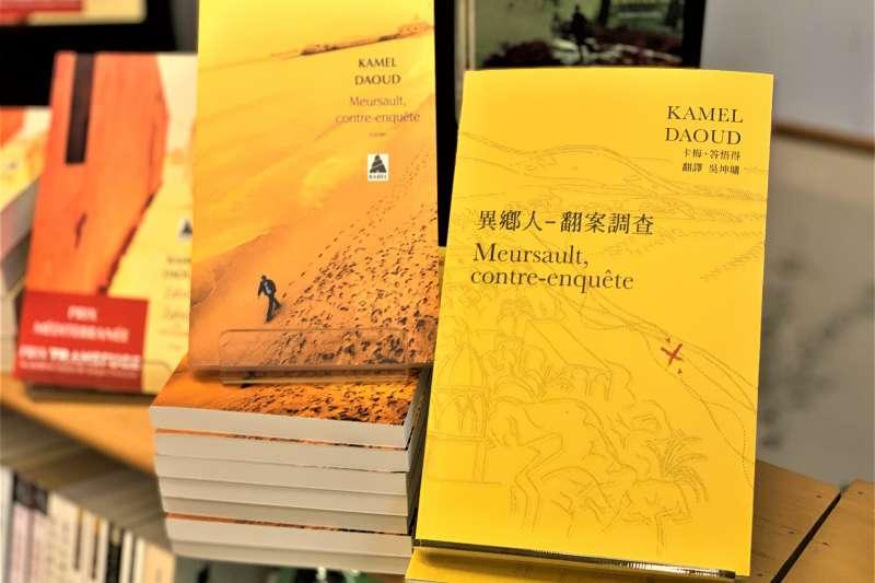 阿爾及利亞法文作家答悟得成名作《異鄉人:翻案調查》台灣中文版與法文版(簡恒宇攝)