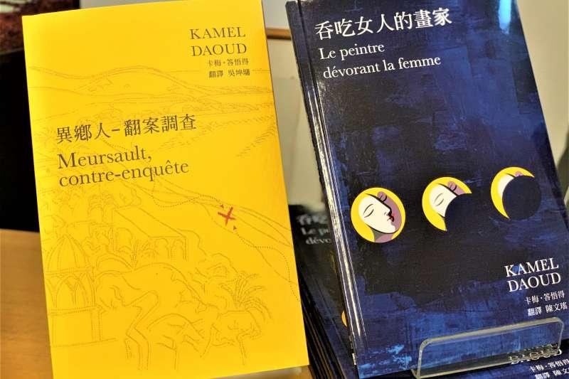 阿爾及利亞法文作家答悟得作品《異鄉人:翻案調查》與《吞吃女人的畫家》同時推出台灣中文版(簡恒宇攝)