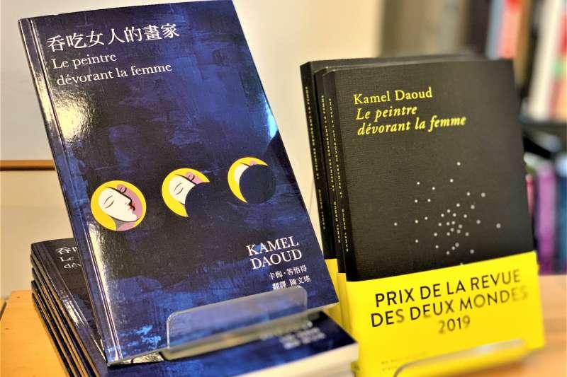 阿爾及利亞法文作家答悟得作品《吞吃女人的畫家》台灣中文版與法文版(簡恒宇攝)