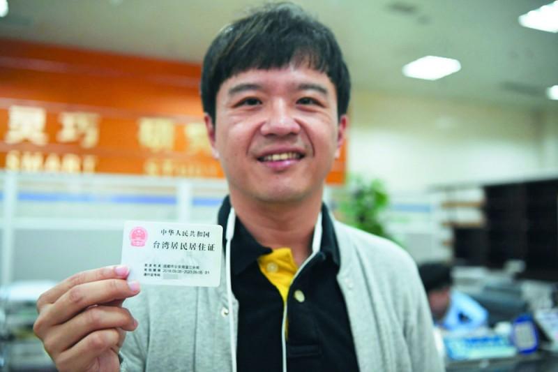 北京推26條措施,說明申請居住證的台灣人還很有限。(郭晉瑋攝)