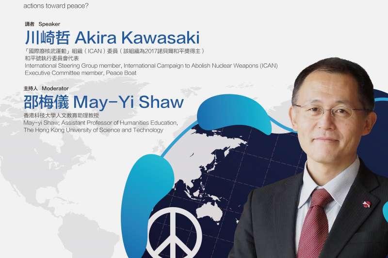 龍應台文化基金會舉辦台北沙龍,以「我們為什麼推動和平教育?」為題,探討和平教育的重要性。(龍應台文化基金會提供)