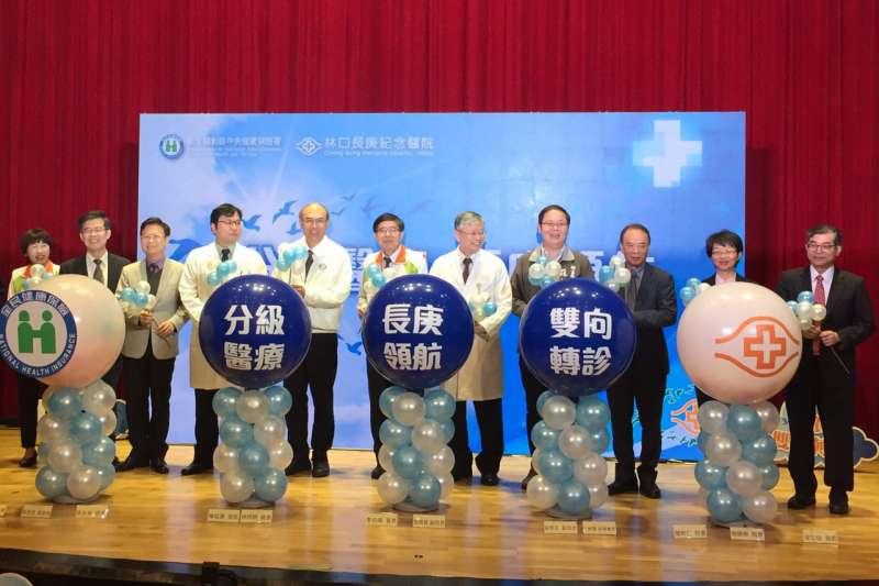 林口長庚醫院與健保署14日共同舉辦「分級醫療 長庚領航」記者會暨研討會。(圖/健保署北區業務組提供)