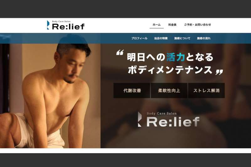 日本風俗店近年出現不少以同志族群為客群的店家,但也因此衍生出非法就業的問題。(翻攝按摩店官網)