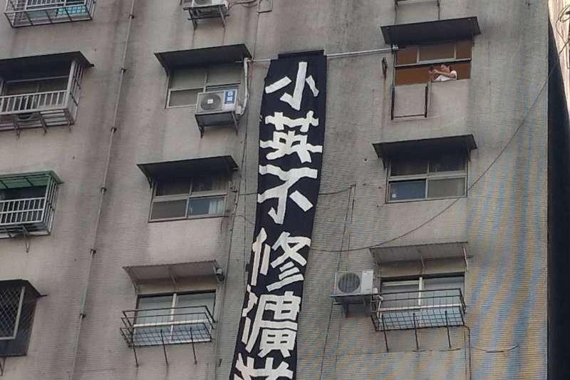總統蔡英文全國暨台北競選總部今(17)日成立,而在蔡英文進場時,有抗議人士於北平東路大樓上掛出黑色布條「小英不修礦業法」抗議。(地球公民基金會提供)