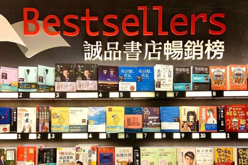 誠品書店再傳熄燈,台北車站捷運店將營運到8月29日為止。(資料照,取自誠品書店)