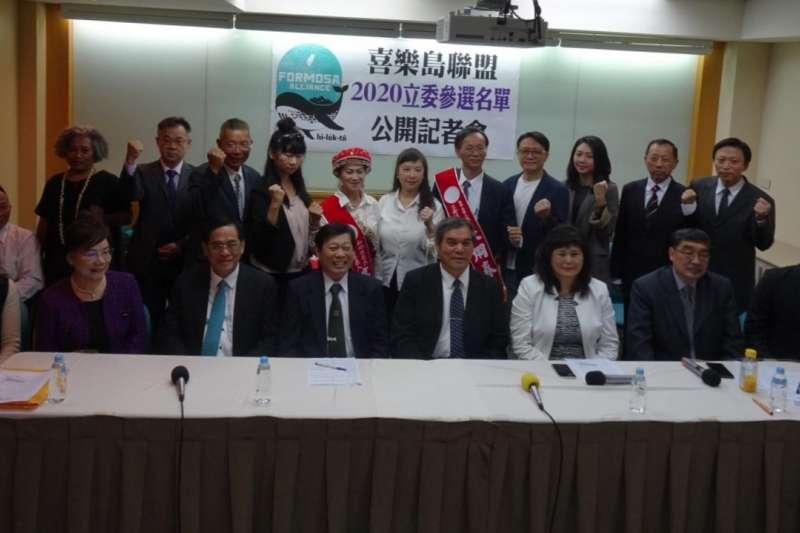 喜樂島聯盟22日召開記者會,公布12名區域立委參選人以及6席不分區立委名單。(取自高大成臉書)