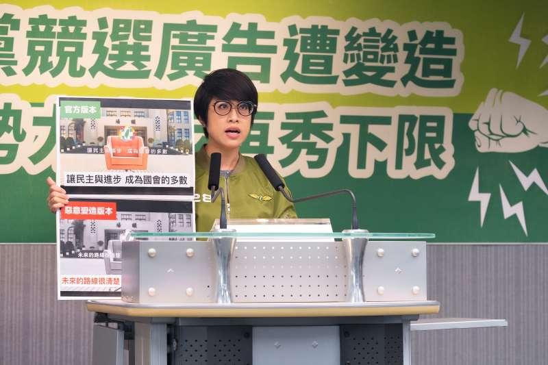 民進黨發言人李晏榕指出,上星期民進黨推出「護國會保台灣進步席次」系列競選影片之後,疑似被中國網軍惡意變造,此舉已觸法,民進黨將提告。(民進黨部提供)
