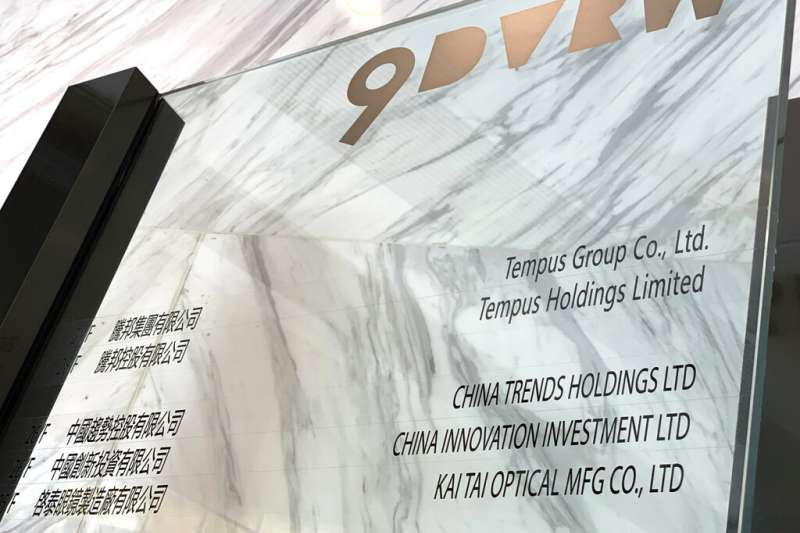 中國間諜、中共間諜王立強先前任職,位於香港的中國創新投資公司(CIIL)。(AP)