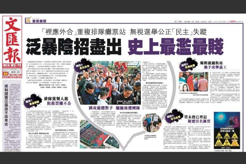 親中的《文匯報》以「史上最濫最賤」形容香港本屆區議會選舉。