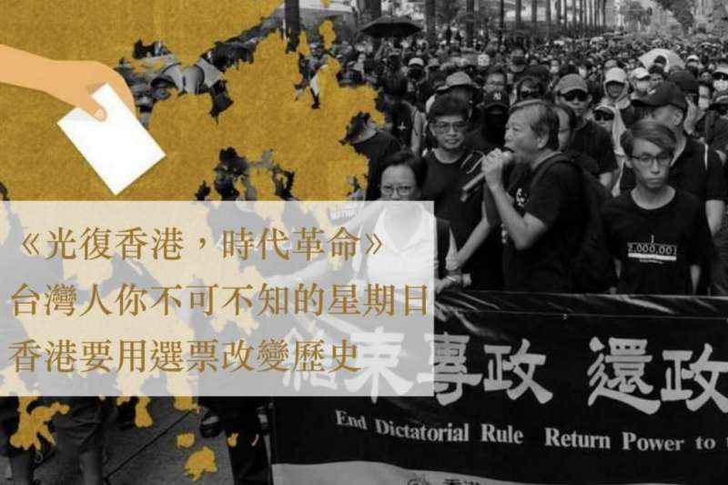 光復香港是港人不滿於自己過往對政治的冷漠,時代革命則是屬於香港人自己的革命,開始對於自由、人權、這次發展出來的香港文化有了新體悟,並希望能有不一樣的香港,迎接新的一個時代。(作者郭士榮—麥克走跳歐洲19國提供)