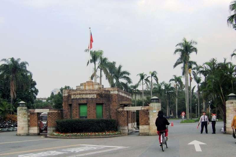 國立台灣大學校門(取自維基百科)