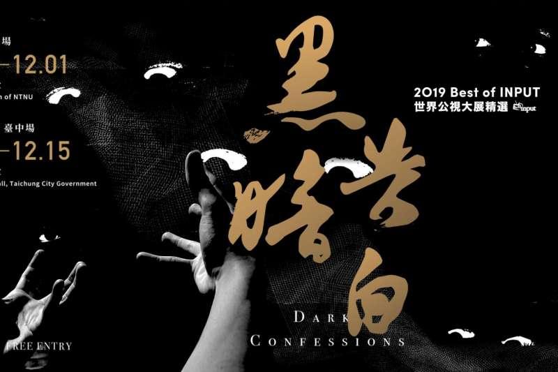 2019年「世界公視大展精選」11月29日登場(公視)