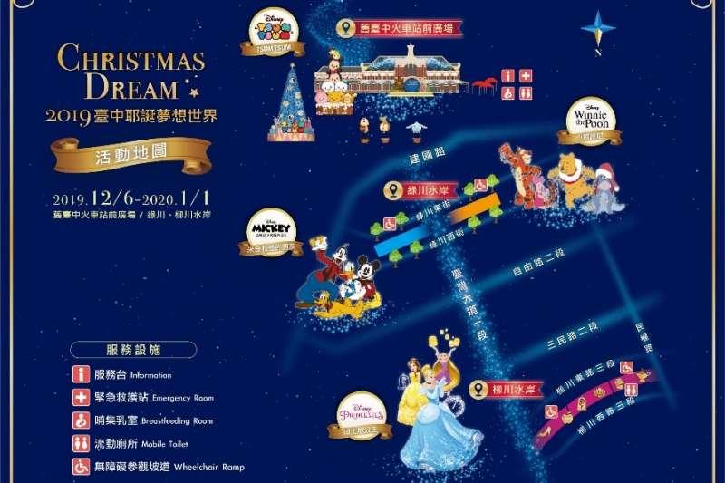 台中耶誕活動地圖 歡迎民眾前來歡慶耶誕。(圖/台中市政府提供)