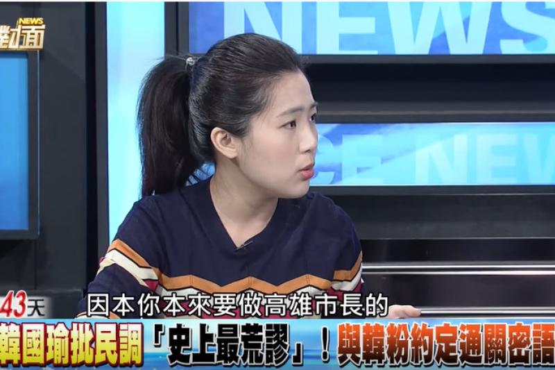 對於國民黨總統候選人韓國瑜疑似正在為黨主席大位布局,台北市議員徐巧芯(見圖)認為,如果此事為真,「其實是非常值得大家譴責的行為」。(取自新聞面對面影片)