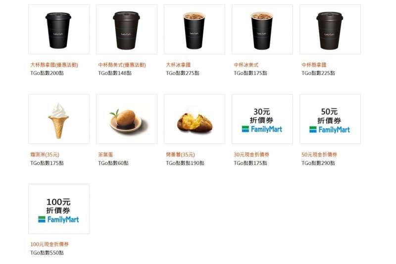 20191202高鐵TGo會員可在全家便利商店店舖兌換咖啡、熟食、冰品、現金券四大類共11種商品。(圖片取自台灣高鐵)