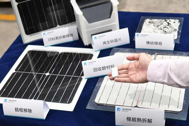 工研院「易拆解太陽光電模組循環新設計」技術能完整提取高純度銀、矽晶片與玻璃板,大大提高太陽能模組循環利用價值。(圖/工研院提供)