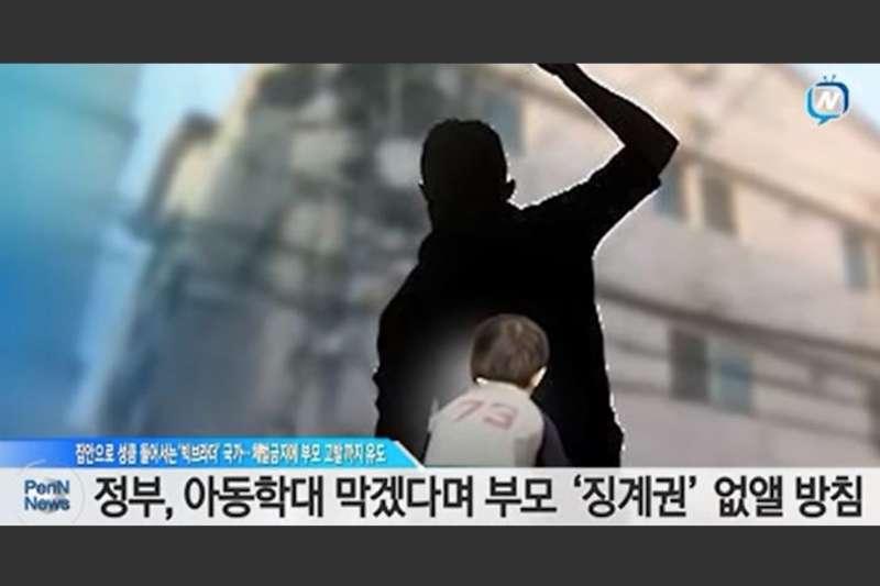 南韓政府研議在近期內修法,禁止家長或法定監護人體罰兒童。(翻攝影片)