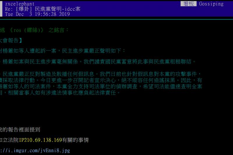 20191204-批踢踢實業坊(PTT)網友「zxcelephant」3日於八卦版發文,指疑似同屬「卡神」楊蕙如的「Tfedrex」帳號曾於立法院IP上線。而現該篇貼文也補入民進黨聲明。(取自批踢踢實業坊)