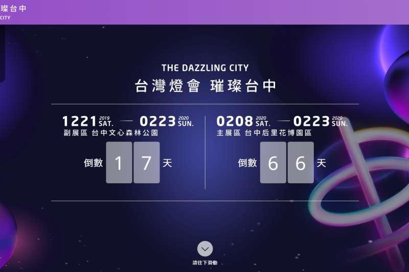 台灣燈會官方網站正式上線,中市府公布台灣燈會智慧導航APP。(圖/臺中市政府提供)