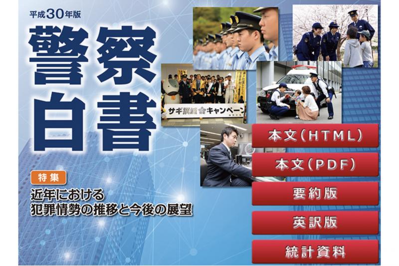 日本警察廳近日公布2019年度版《警察白皮書》。(翻攝警察廳)