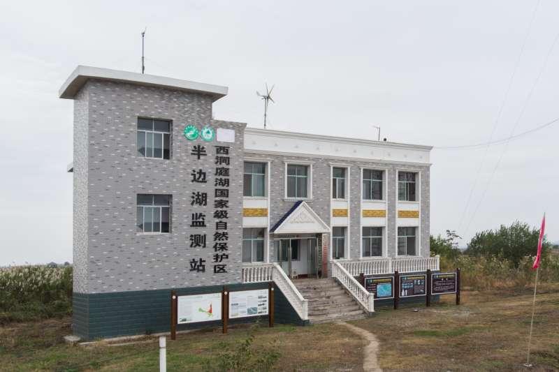 西洞庭湖國家級自然保護區半邊湖監測站。(新華社)