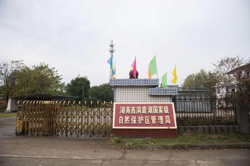 湖南西洞庭湖國家級自然保護區管理局。(新華社)