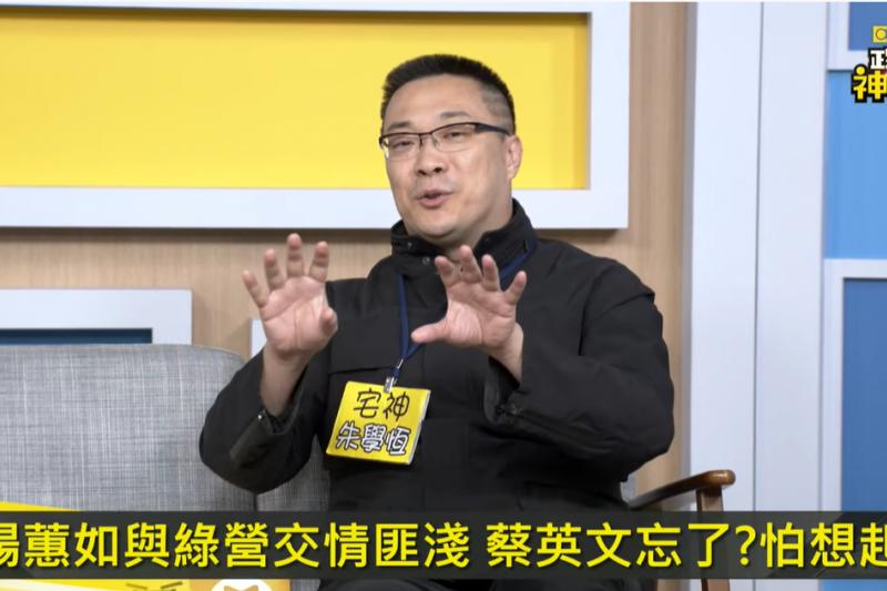 「宅神」朱學恆(見圖)在政論節目《政治神邏輯》中指出,民進黨裡楊蕙如資料可能比較多,因為綠營裡同時有加害者和受害者。(取自《政治神邏輯》影片)