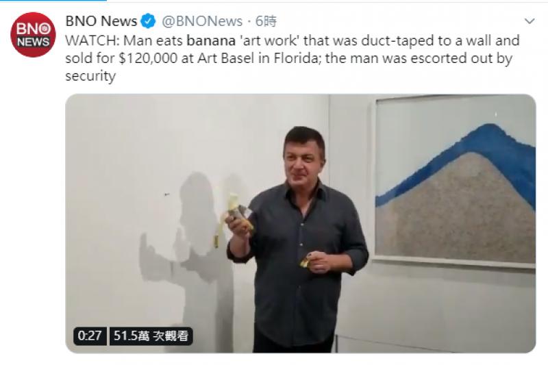 邁阿密藝術展的天價香蕉展品,被男子達土納拔下來吃掉了。(截自推特)