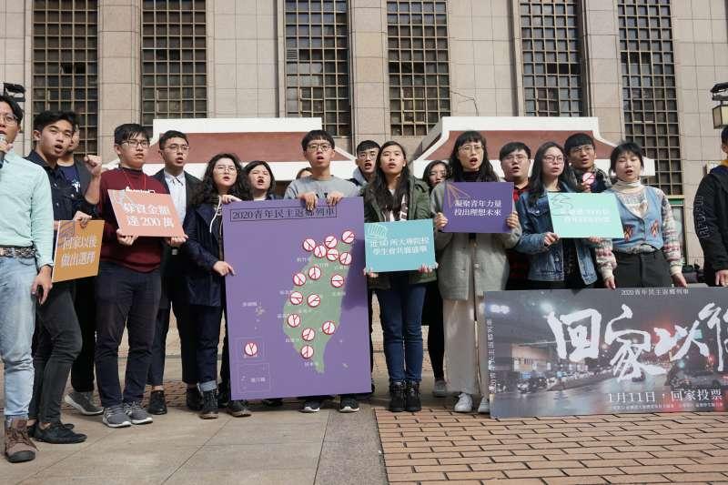 20191208-台灣青年民主協會、台灣學生聯合會8日聯合召開記者會,說明「2020青年民主返鄉列車募資計畫」截至8日募資金額已突破250萬元,有近5000人加入。(台灣青年民主協會提供)