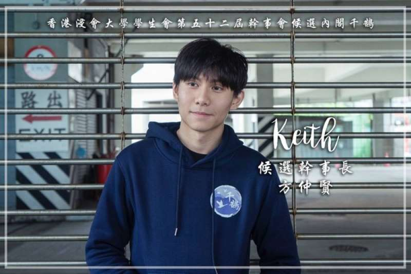 香港浸大學生會長方仲賢。(翻攝臉書)
