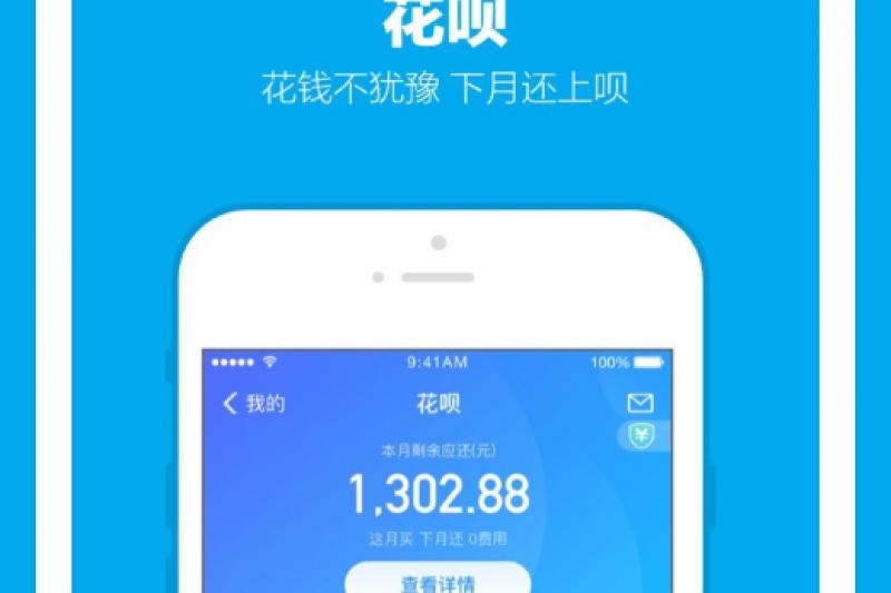 螞蟻金服旗下的「花唄」提供小額貸款,中國年輕世代特別喜愛使用。(截自AppleStore)