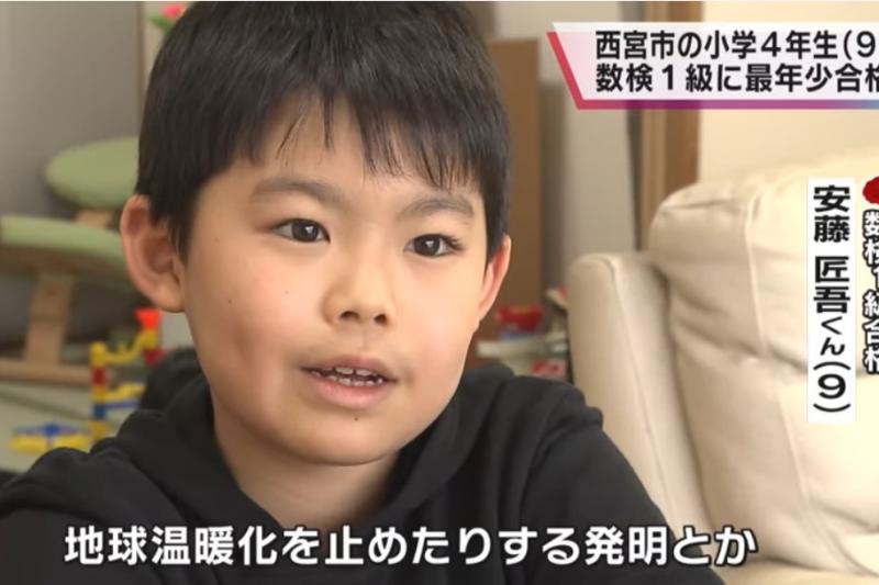 日本兵庫縣西宮市的小4生安藤匠吾,以9歲通過實用數學技能檢定最高級,創下最年輕的合格紀錄。(圖片截自YouTube)