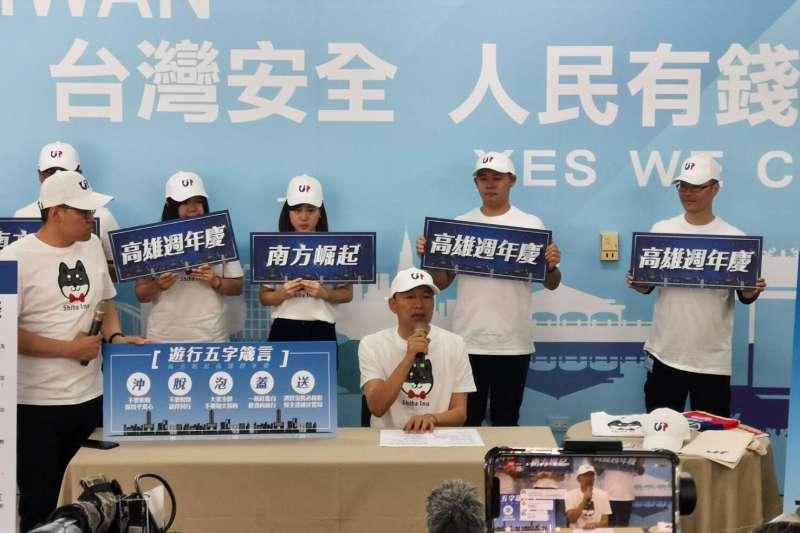 20191211-國民黨總統候選人韓國瑜11日在高雄舉行記者會,號召支持者參加高雄挺韓遊行。(韓競辦提供)